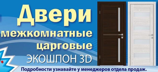 двери Экошпон 3D